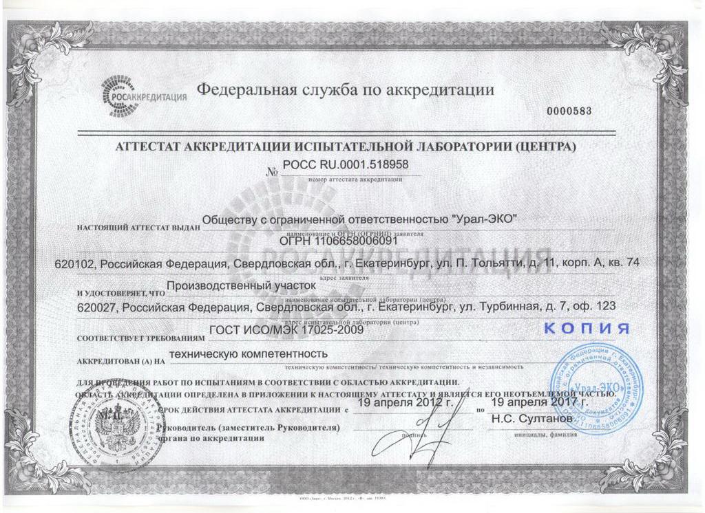 Аттестат аккредитации производственной лаборатории